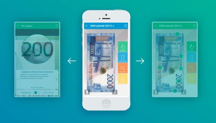 Гознак представил приложения для проверки новых банкнот