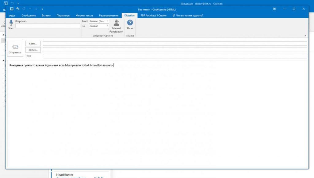 Активизация Dictate в Microsoft Outlook