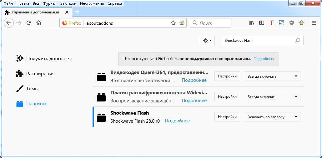 включаем Flash Player в Firefox