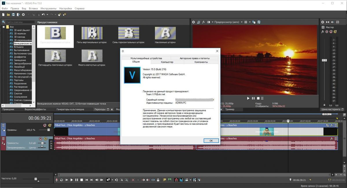 Обзор Magix Vegas Pro 15: Профессиональная киностудия