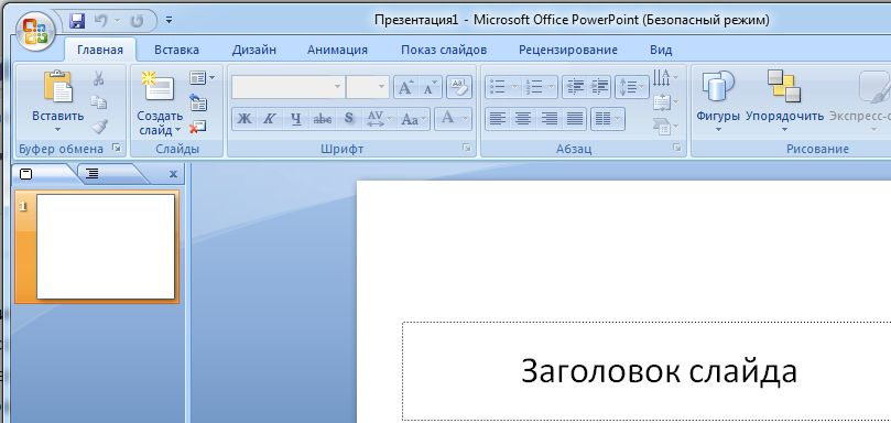 Восстановление PowerPoint.В безопасном режиме вы можете узнать, вызвала ли надстройка проблемы при запуске