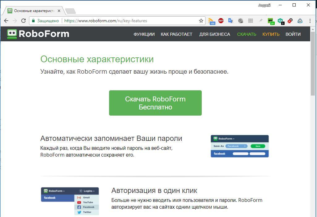 Обзор RoboForm 8.4.3: Менеджер и хранитель паролей