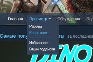 Как создать коллекцию в Steam