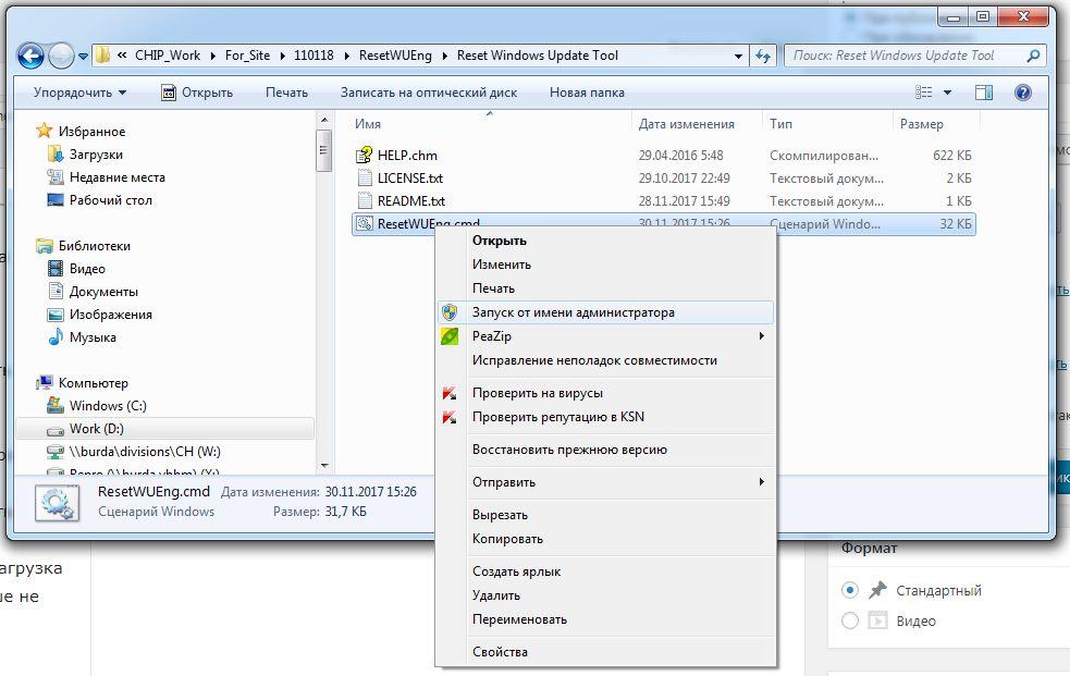 Как исправить проблемы с обновлением Windows с помощью скриптов Microsoft
