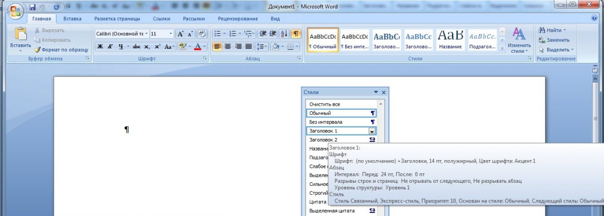 Как изменить формат документа вручную и с помощью шаблонов стилей