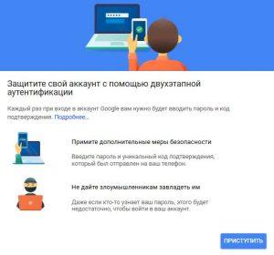 Как включить двухэтапную аутентификацию в Google