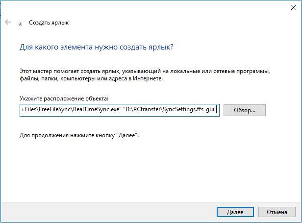 3. Строчка в меню «Автозагрузка» отвечает за то, чтобы RealTimeSync всегда работала с заранее настроенным файлом синхронизации для копирования новых и измененных файлов в конечную папку