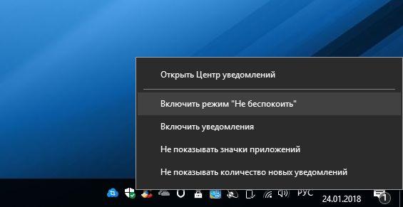 Как включить фильтрацию и персонализацию уведомлений вWindows 10