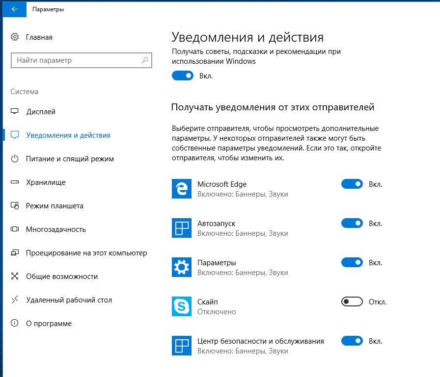 Удаление лишних уведомлений.Большое количество уведомлений Windows 10 можно ограничить в настройках системы.