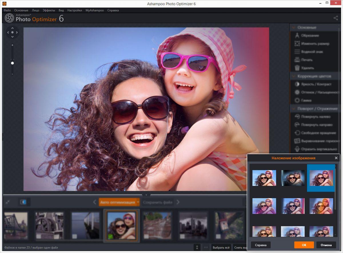 Обзор Ashampoo Photo Optimizer 6: Коррекция фото и пакетная обработка