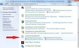 Выберите раздел «Освобождение места на диске» в Панели управления Windows