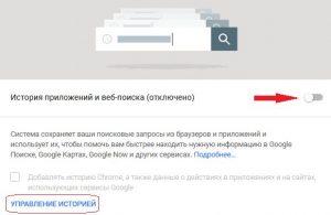 Удаляем информацию сохраненную в Google