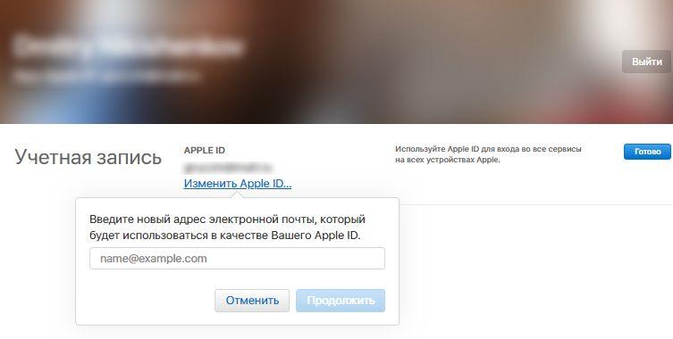 Как сменить Apple ID - учетная запись