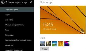 Изменяем заставку на экране блокировки Windows 8