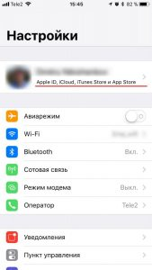 Как сменить Apple ID
