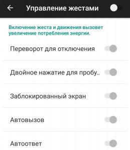 Меню жестов Android
