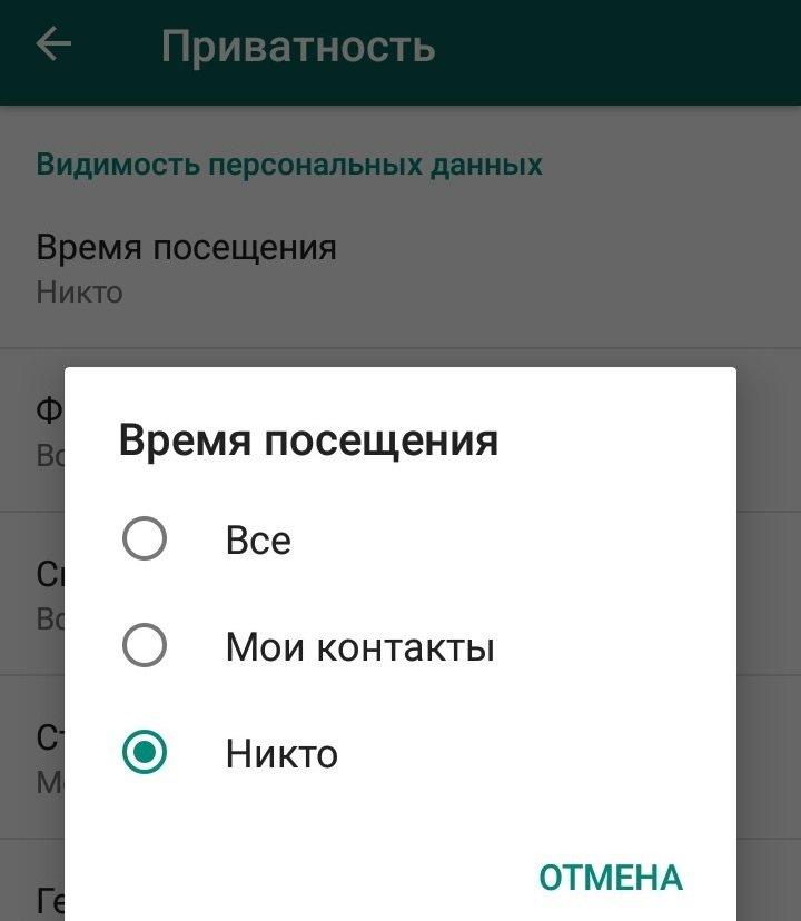 Как скрыть время последнего посещения WhatsApp