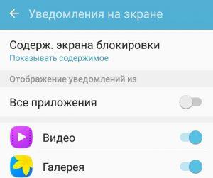 Отключаем уведомления Android