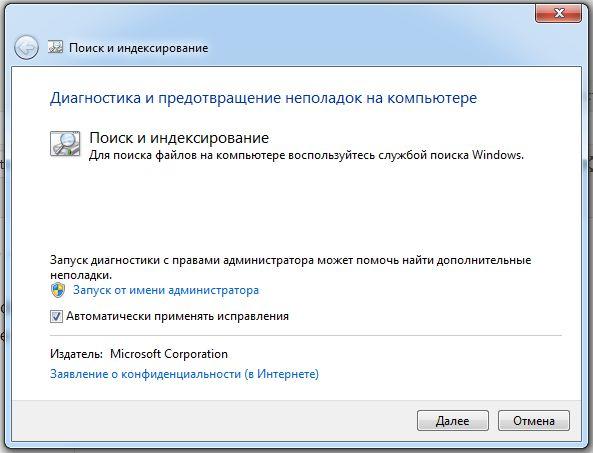 Как найти и устранить проблемы с функцией поиска в Windows