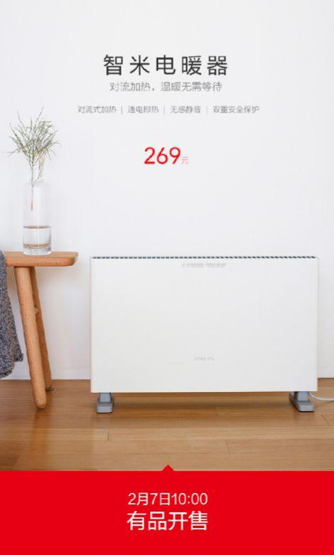 Xiaomi представила обогреватель, увлажнитель воздуха и автомобильный инвертор