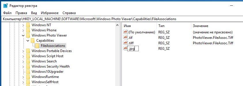 Как в Windows 10 активировать старый просмотрщик изображений