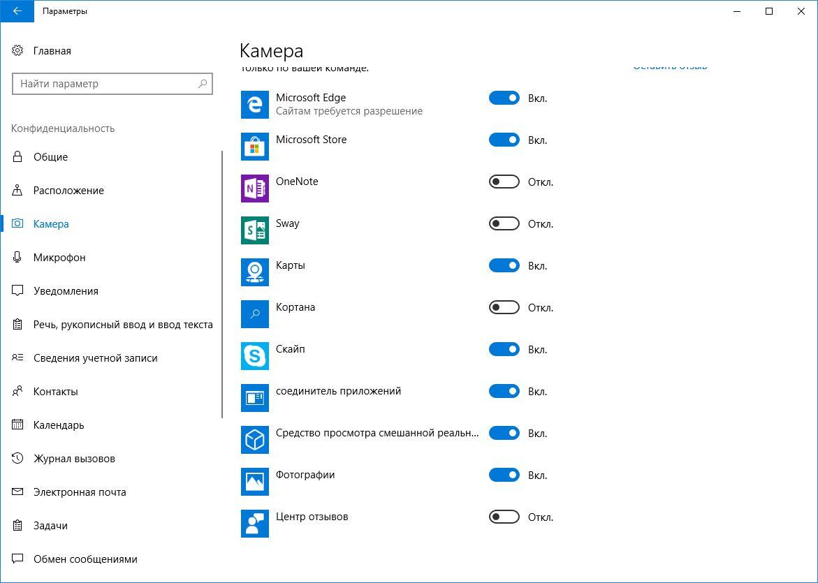 Как запретить Microsoft собирать данные с вашей веб-камеры в Windows 10