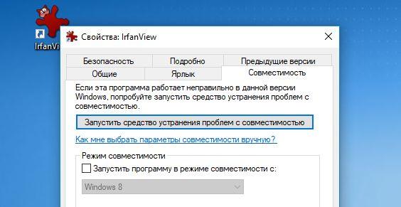 Как на 64-битной Windows запустить программы в режиме совместимости