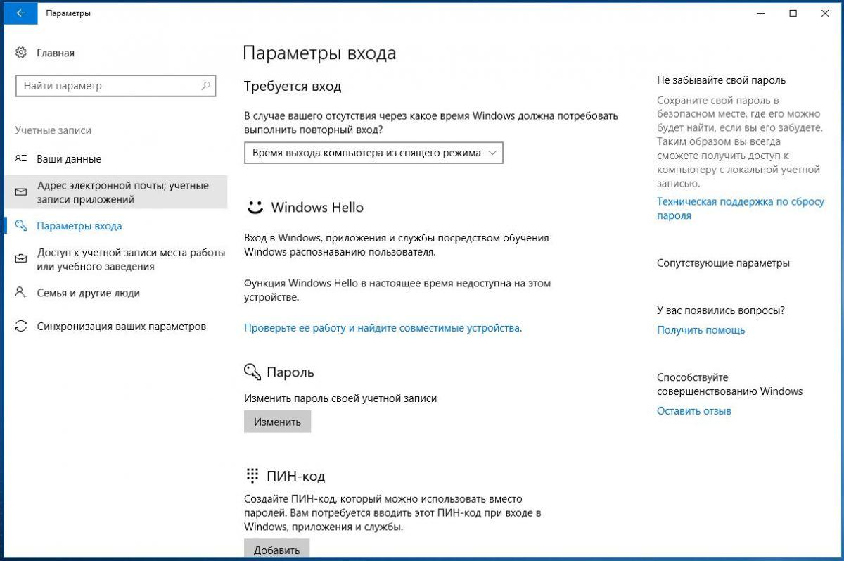 Как изменить пароль к учетной записи в Windows 10