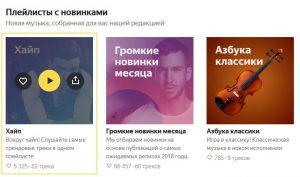 Бесплатная музыка на Яндексе