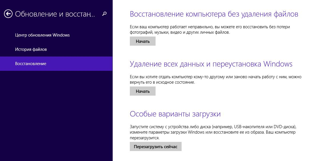 "Меню ""Обновление и восстановление"" в Windows 8"
