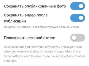 Как скрыть последнюю активность в Instagram