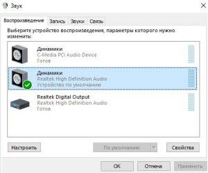 Настройка звука в Windows 10