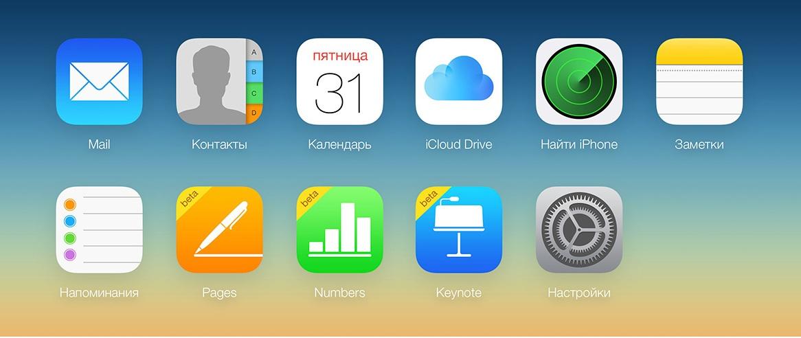Как работает iCloud? Все, что вы должны знать про облако Apple