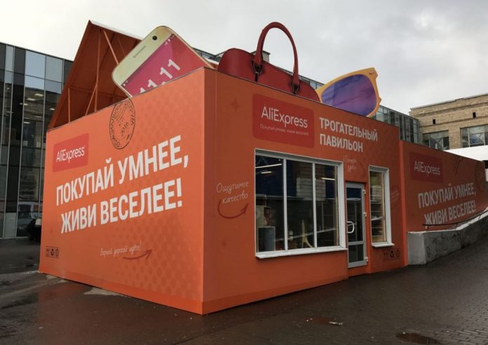AliExpress запускает в России программу лояльности