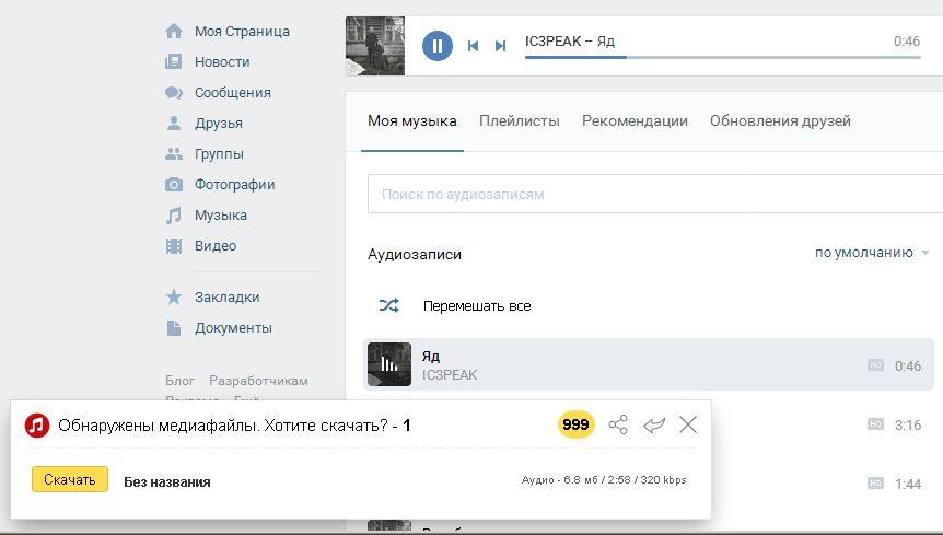Как скачать музыку из ВК: обзор плагинов для Firefox и Chrome