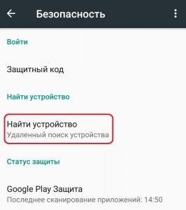 Поиск устройства Android