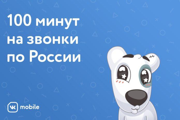 Сотовый оператор «ВКонтакте» закроется