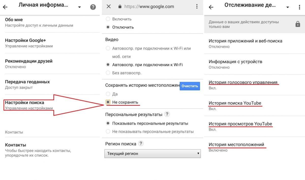 Отключаем функции слежения в Android