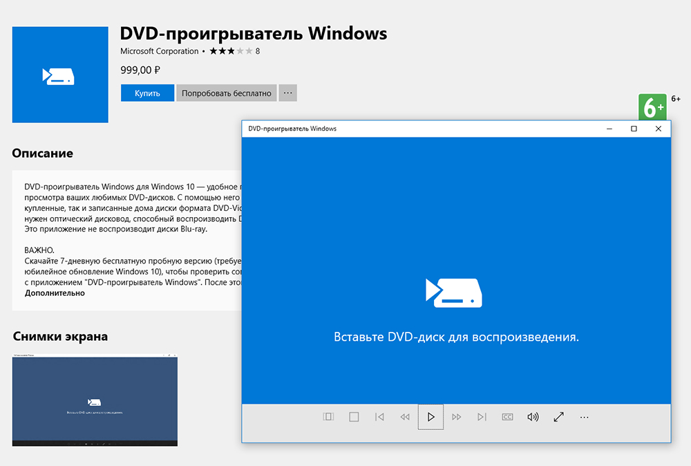 Windows 10 DVD-плеер