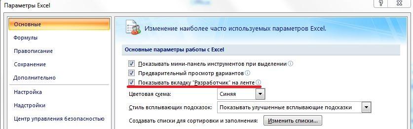Открываем инструменты разработчика в Excel