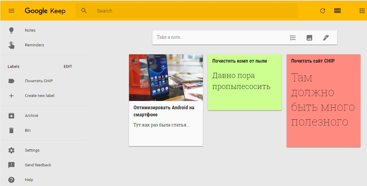 Google Keep в браузере