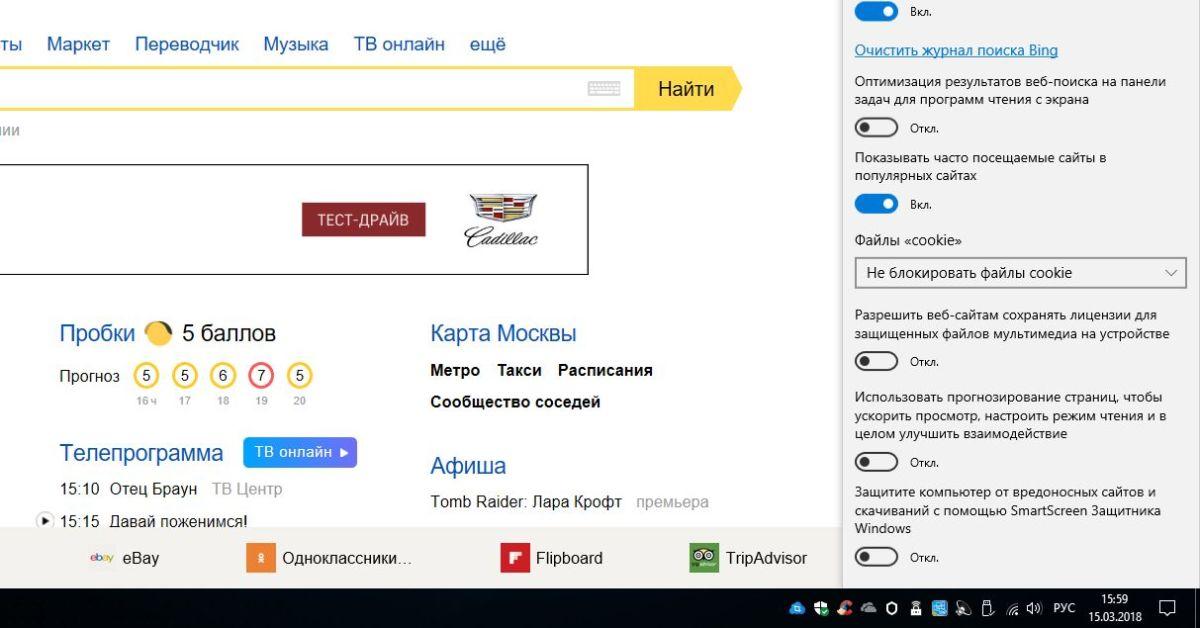 Windows 10 шпионит за вами: пошаговое руководство, как это отключить