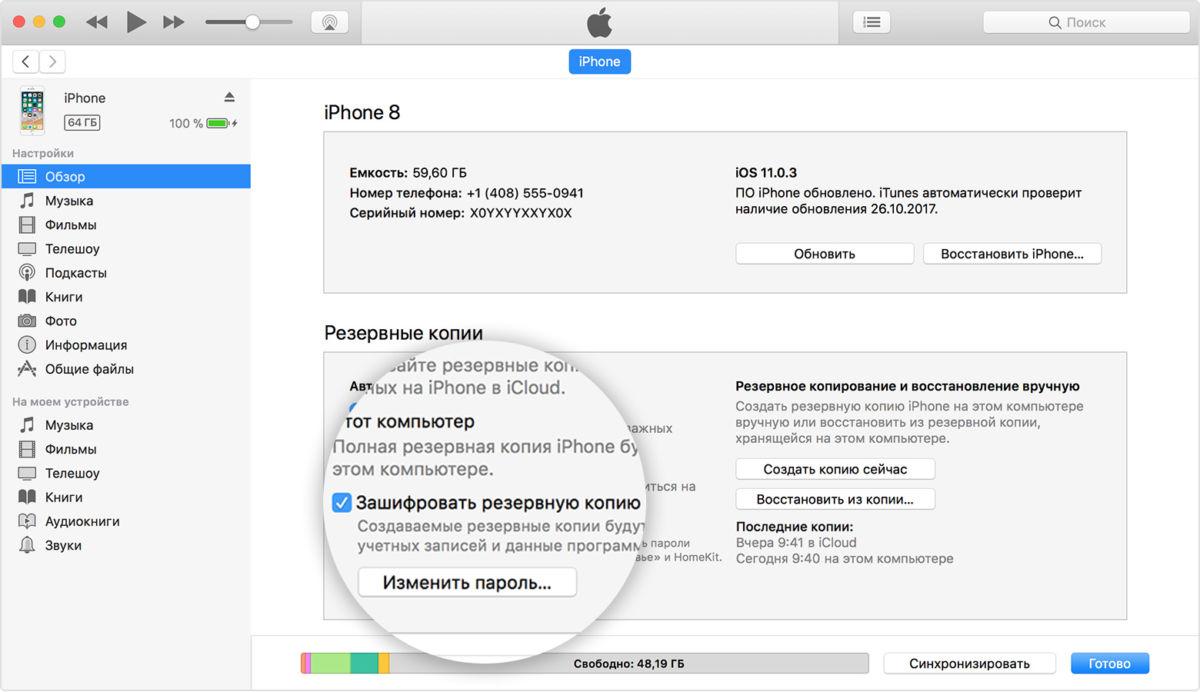 Как не потерять пароли, фотки и прочие данные при продаже iPhone или iPad