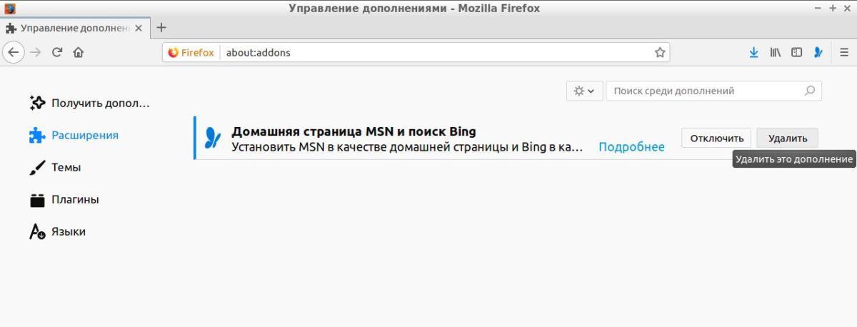 Убрать панель Bing