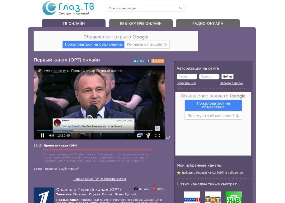 5 лучших бесплатных онлайн-телевизоров: ищем качество HD