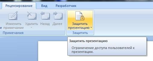 защита презентации от редактирования