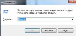 Исчез рабочий стол Windows - что делать?