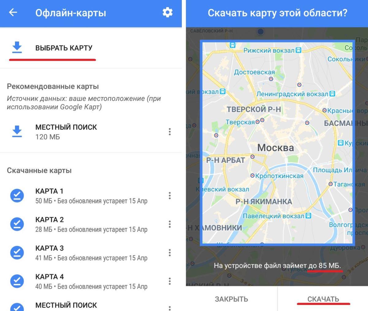 Ispolzuem Google Karty Bez Interneta Na Android I Ios