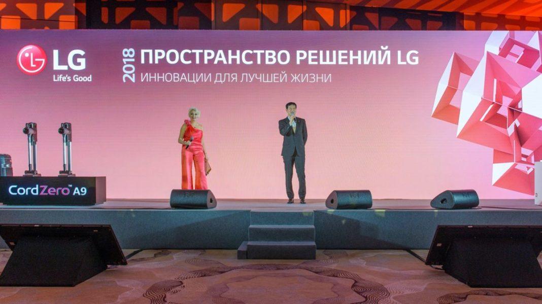 LG отметила юбилей новинками бытовой техники и победой на Red Dot Awards 2018