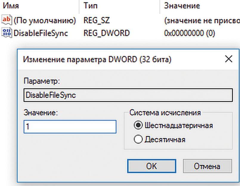Правка реестра поможет удалить OneDrive из задач для синхронизации с облаком